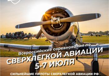 Наш отчет об участии во всероссийских соревнованиях в Доброграде