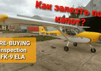 Как осматривают самолеты при покупке