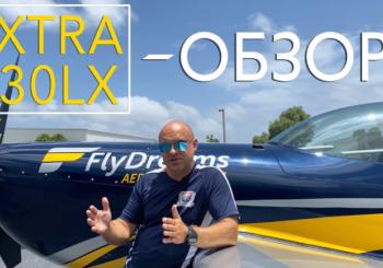 Обзор пилотажного самолета Extra 330LX
