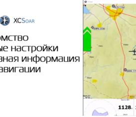 Программа XCSoar для планеристов