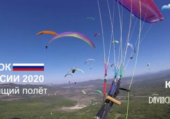 Кубок России 2020: Параплан-парящий полет. Крым