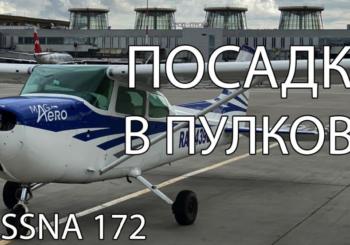 Полет над Питером с посадкой в Пулково