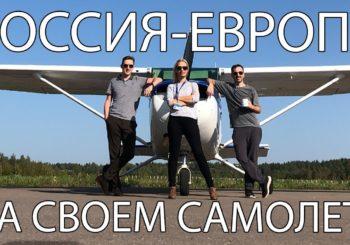 Международный перелет на Cessna 172