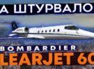 Полет на LearJet 60