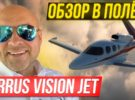 Обзор самолета Cirrus Vision Jet. Часть 2