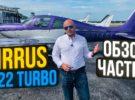 Обзор самолета Cirrus SR22 turbo. Часть 2