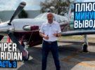 Самолет для путешествий Piper Meridian. Часть 3