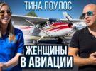 Девушка-пилот в США