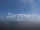Майские полёты 2021 года в Дагестане