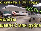Какие самолеты можно купить в 2021 году дешевле 2 млн. рублей. Часть 2
