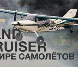 Внедорожный Bush самолёт Maule MX-7 235