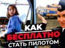 Как стать пилотом вертолета в России