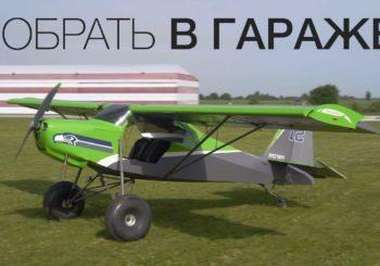 Обзор STOL Just Aircraft