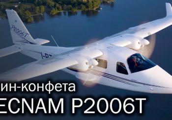 Tecnam P2006T — самым легкий двухдвигательный самолет
