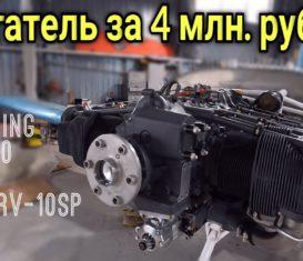 Как построить самолет VANS RV-10. Часть 10