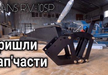 Как построить самолет VANS RV-10. Часть 9