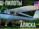 Как живут Буш-пилоты на Аляске. Полет на Cessna 120