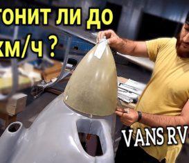 Как построить самолет VANS RV-10. Часть 11