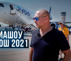 Слет малой авиации Ошкош 2021, США