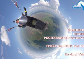 Тренировка сборной Республики Татарстан. Треугольник FAI 54 км на равнине